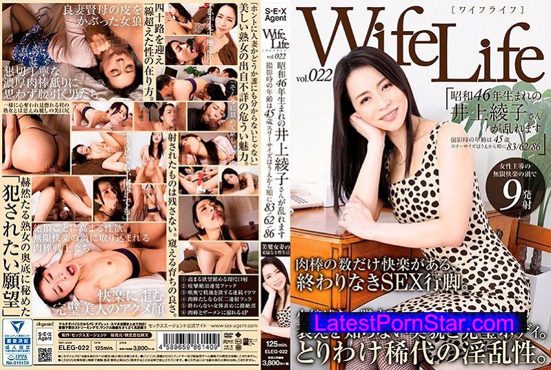 [ELEG-022] WifeLife vol.022・昭和46年生まれの井上綾子さんが乱れます・撮影時の年齢は45歳・スリーサイズはうえから順に83/62/86