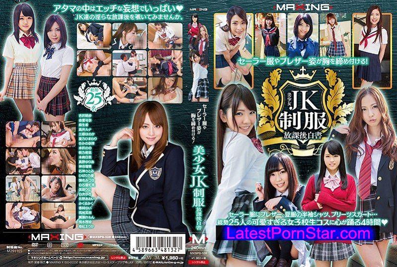 [HD][MXSPS-528] セーラー服やブレザー姿が胸を締め付ける!美少女JK制服放課後白書