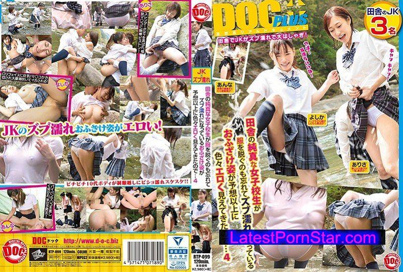 [RTP-099] 田舎の純真な女子校生が服を脱ぐのも忘れてズブ濡れになっているおふざけ姿が予想以上に色々エロく見えてきたので…4