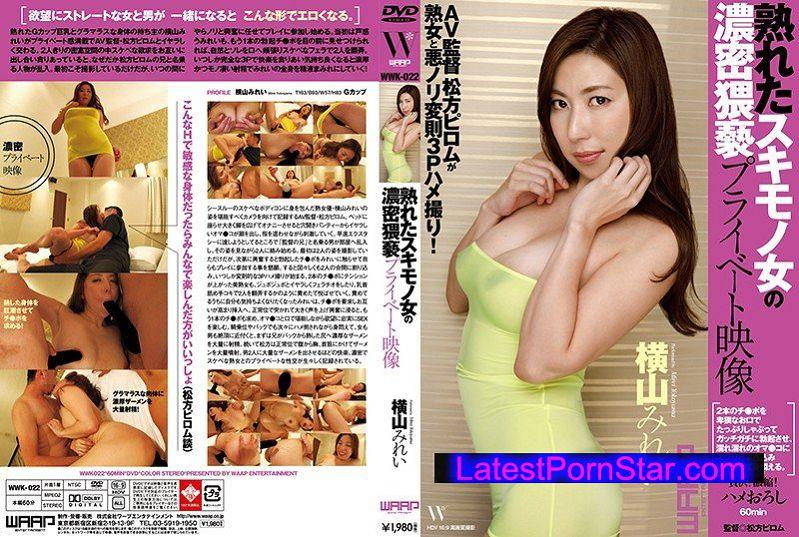 [WWK-022] 熟れたスキモノ女の濃密猥褻プライベート映像 横山みれい