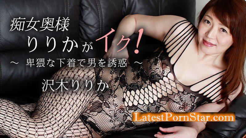 Heyzo 1557 痴女奥様・りりかがイク!~卑猥な下着で男を誘惑~