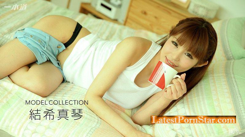 一本道 090217_575 モデルコレクション 結希真琴