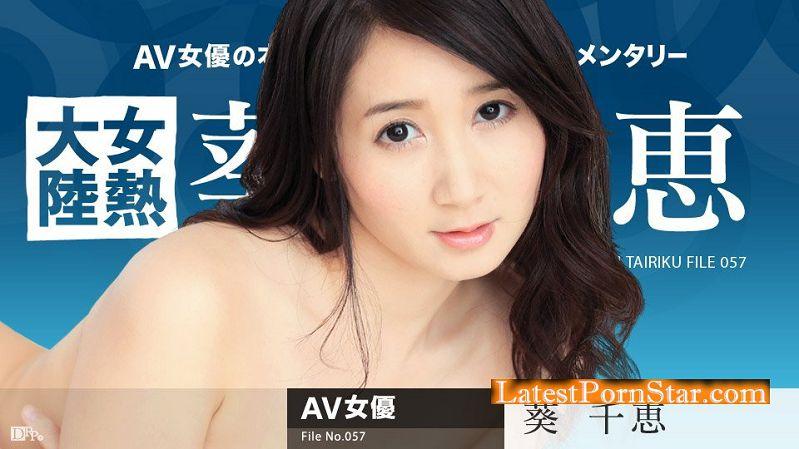 カリビアンコム 091717-501 女熱大陸 File.057 葵千恵 – 無修正動画