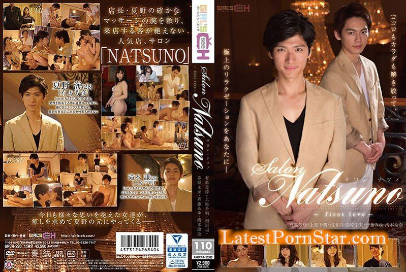 [HD][GRCH-230] salon NATSUNO ~first love~