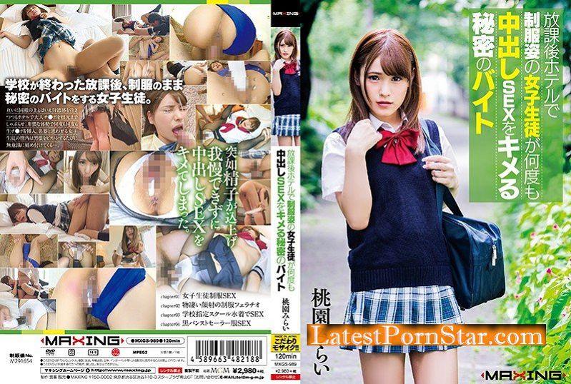 [MXGS-989] 放課後ホテルで制服姿の女子生徒が何度も中出しSEXをキメる秘密のバイト 桃園みらい