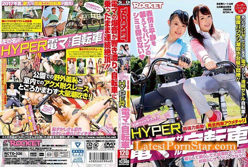 [HD][RCTD-026] HYPER電マサドル自転車