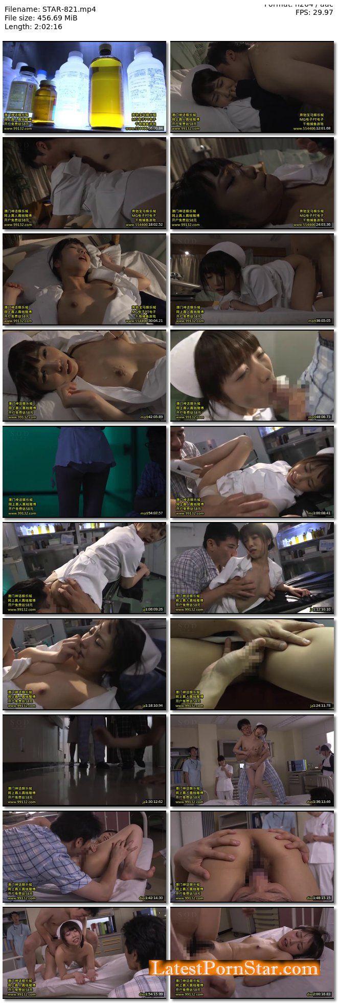 [STAR-821] 戸田真琴 ストーカー化した患者に嵌められた結婚間近の美人ナース