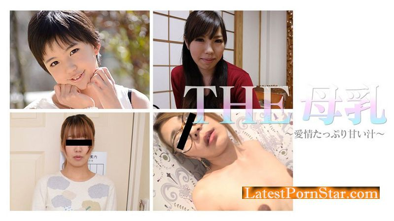 カリビアンコム プレミアム 102017_002 THE 母乳〜愛情たっぷり甘い汁〜
