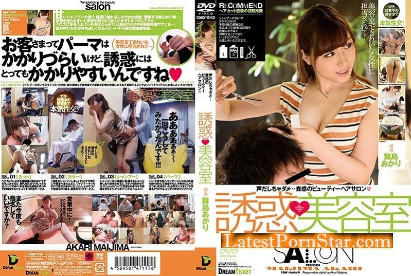 [CMD-010] 誘惑◆美容室 舞島あかり
