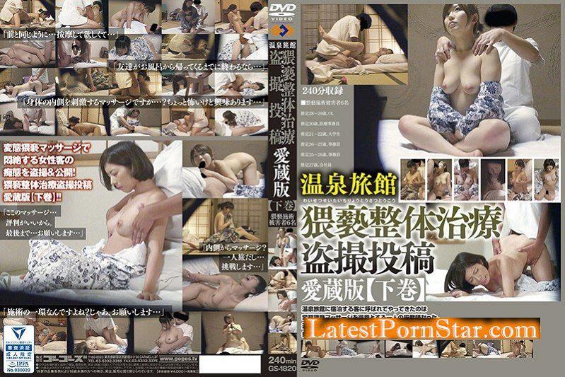 [GS-1820] 温泉旅館 猥褻整体治療盗撮投稿 愛蔵版【下巻】