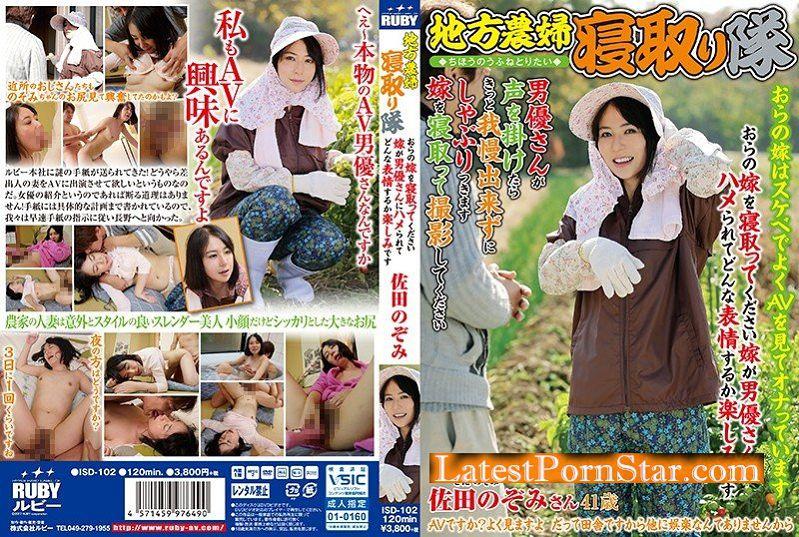 [HD][ISD-102] 地方農婦寝取り隊 おらの嫁を寝取ってください 嫁が男優さんにハメられてどんな表情するか楽しみです 佐田のぞみ