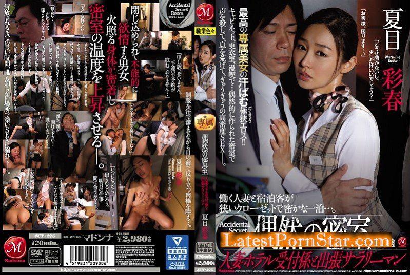 [JUY-275] 偶然の密室 人妻ホテル受付係と出張サラリーマン 夏目彩春