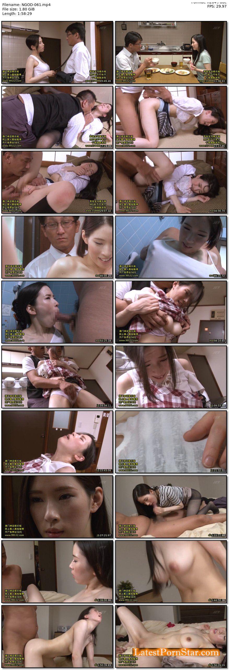 [NGOD-061] 午後のねとられメロドラマ それでも私はねとられない… ~冷笑の強姦魔~ 二宮和香