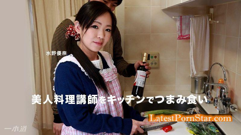 一本道 110717_602 美人料理講師をキッチンでつまみ食い