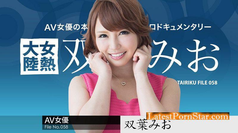 カリビアンコム 112217-542 女熱大陸 File.058 双葉みお – 無修正動画