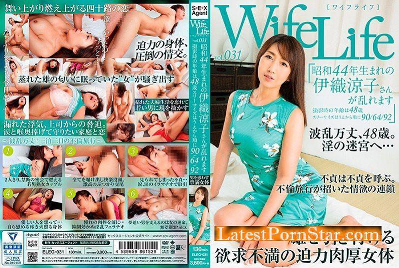 [ELEG-031] WifeLife vol.031・昭和44年生まれの伊織涼子さんが乱れます・撮影時の年齢は48歳・スリーサイズはうえから順に90/64/92