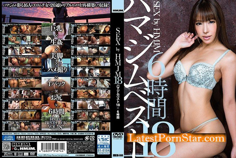 [HD][HMJM-044] SEX by HMJM 18 ハマジムベスト18 6時間
