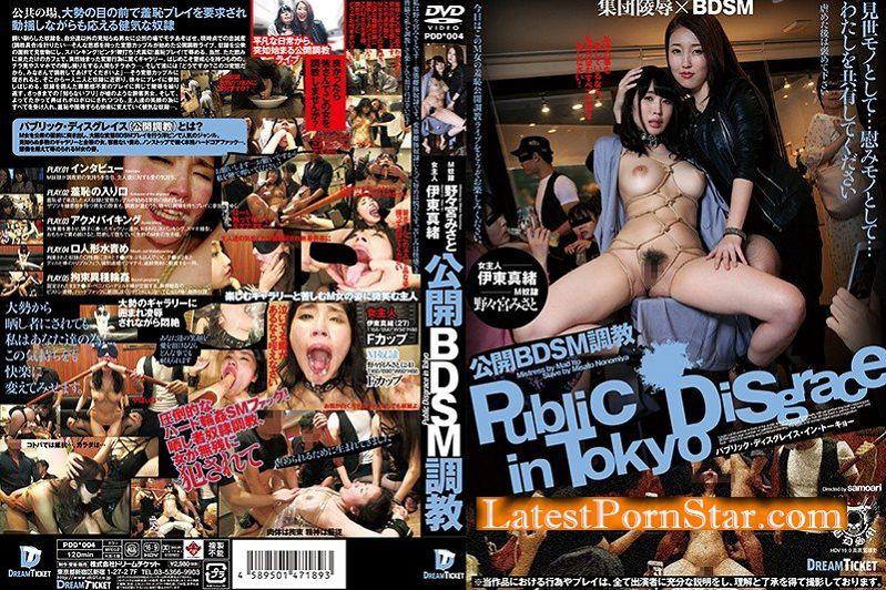 [PDD-004] 公開BDSM調教 野々宮みさと 伊東真緒
