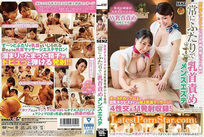 [SDDE-515] 巨乳チクピストによる乳首性感いじり専門 「常にふたりで」乳首責めメンズエステ
