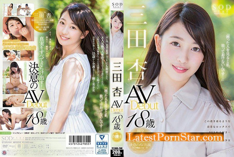 [STAR-841] 三田杏 AV Debut