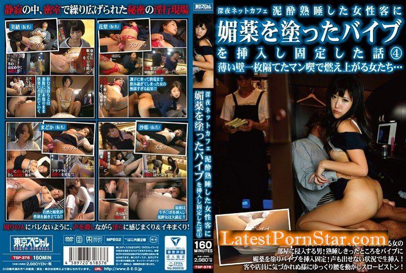 [HD][TSP-376] 深夜ネットカフェ 泥酔熟睡した女性客に媚薬を塗ったバイブを挿入し固定した話4