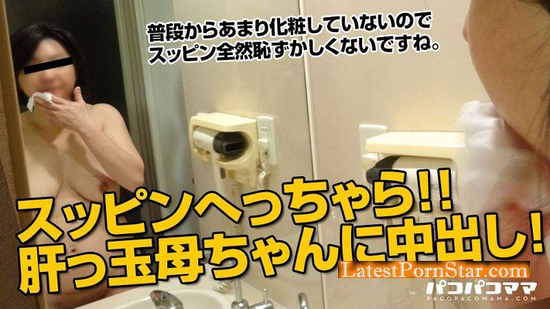 pacopacomama 111417_173 スッピン熟女 〜ぐちょマンおばちゃん〜