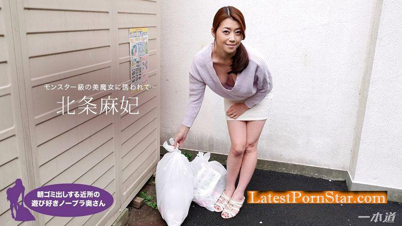 一本道 121417_617 朝ゴミ出しする近所の遊び好きノーブラ奥さん 北条麻妃