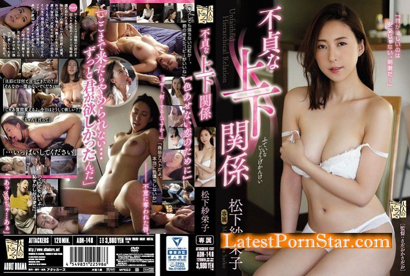 [ADN-148] 不貞な上下関係 松下紗栄子