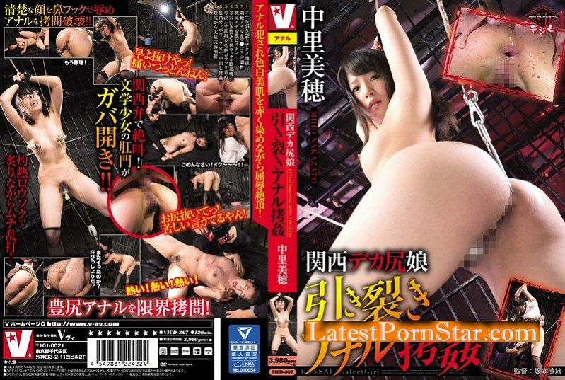 [VICD-367] 関西デカ尻娘 引き裂きアナル拷姦 中里美穂