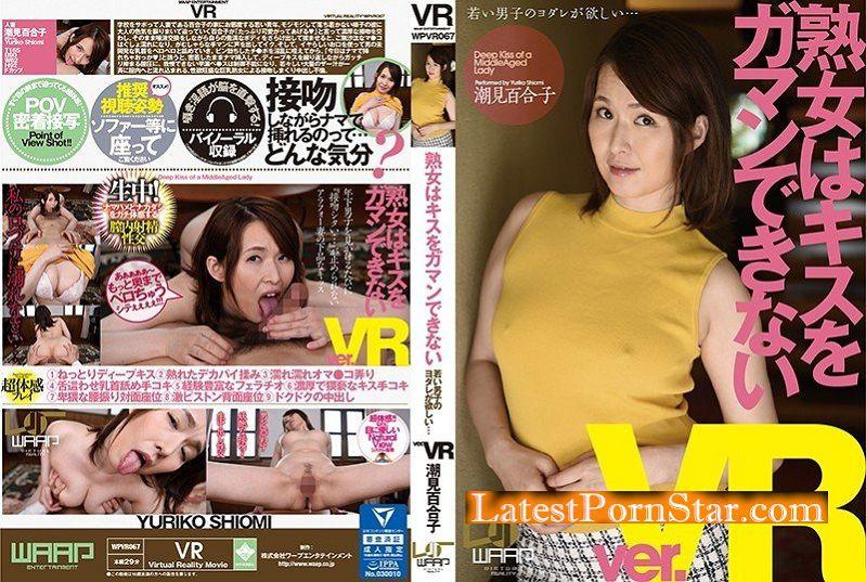 [WPVR-067] 【VR】熟女はキスをガマンできない 潮見百合子