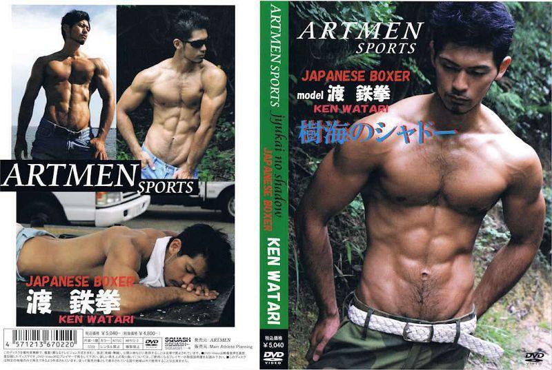 Mapmate – Japanese Boxer – Ken Watari (渡鐵拳 – 樹海)