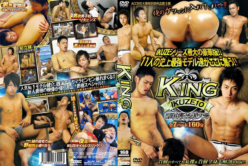 Acceed – IKUZE 10 – KING 5周年記念特大号
