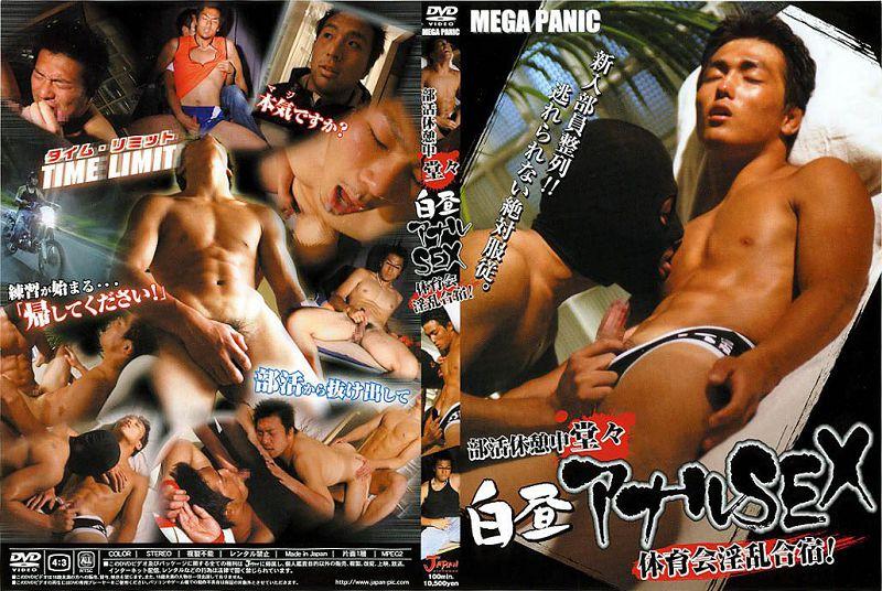 JAPAN PICTURES – 白昼アナルSEX MEGA PANIC (Mega Panic – Midday Anal Sex)
