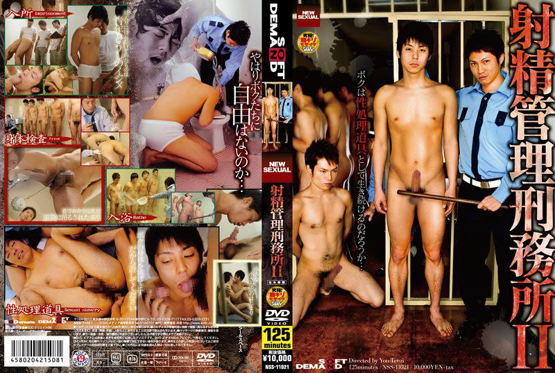 New Sexual – 射精管理刑務所 2 (The Ejaculation-Controlled Jail 2)