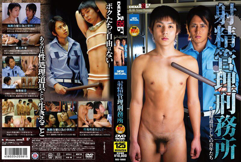 New Sexual – 射精管理刑務所 (The Ejaculation-Controlled Jail)