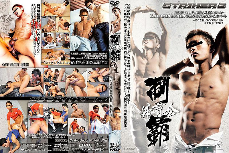 COAT – 体育会制覇 STRIKER 2 (Athletes' Conquest – Striker 2)