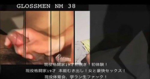 JAPAN PICTURES – GLOSSMEN NM38 [no mask]