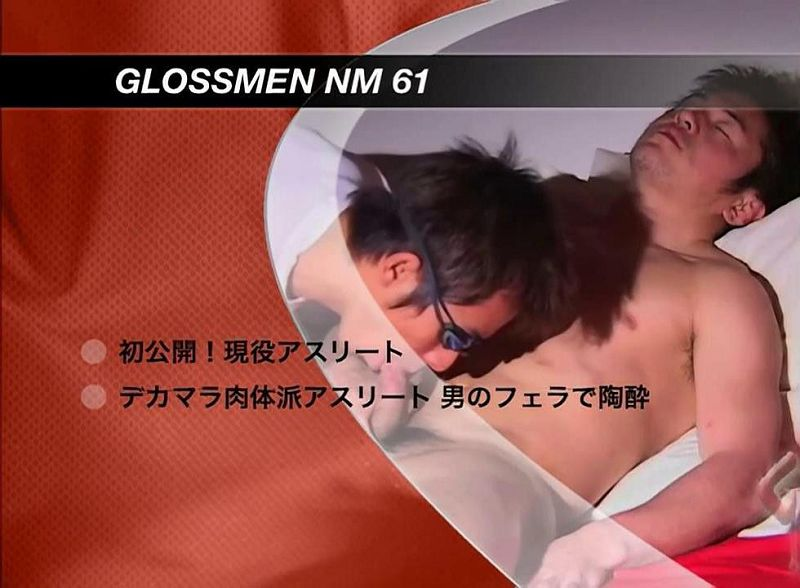 JAPAN PICTURES – GLOSSMEN NM61 [no mask]