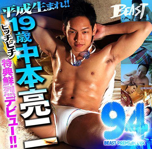 KO – Beast Premium Disc 094– 中本亮二 (Ryoji Nakamoto)