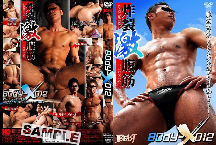 BEAST – Body-X 012 炸裂激腹筋 (Exlpoding Ultra Abs)