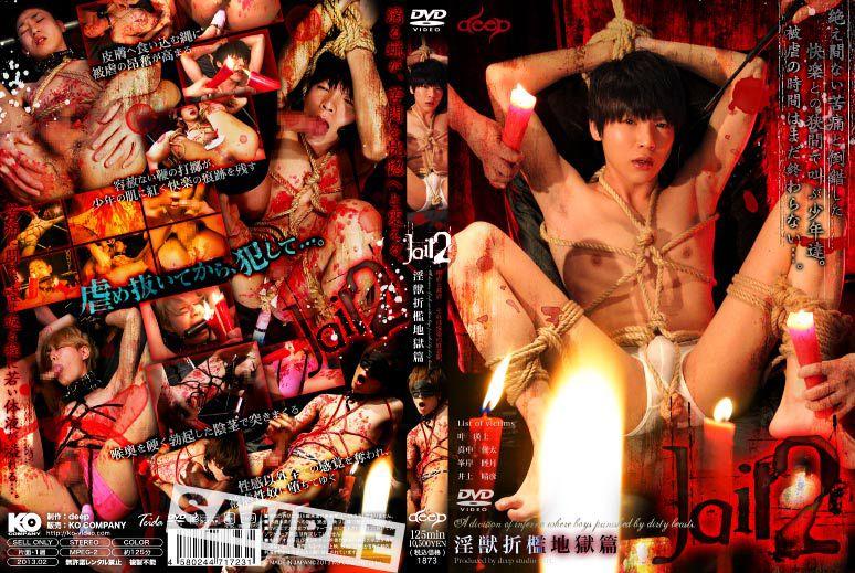 deep – Jail 2 -淫獣折檻地獄篇-