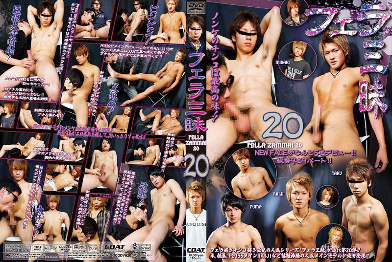 COAT – フェラ三昧 20 (Fellatio Zammai 20)