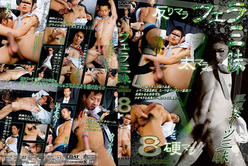 COAT – フェラ三昧 8 (Fellatio Zammai 8)