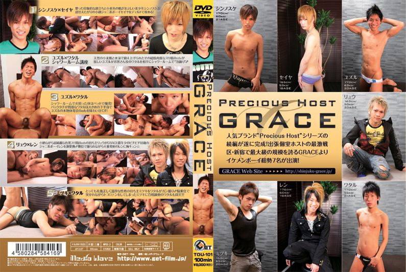 Get film – Precious Host GRACE