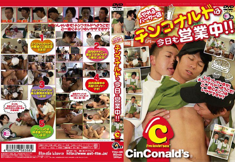 Get film – やれるバーガー店・チンコナルドは今日も営業中!! (Sex in a Burger Shop)