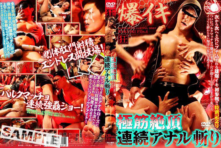 KO kuruu – 爆イキ!4 -極筋絶頂連続アナル斬り(Explosive 4 – Ultra Muscle Climax Anal Cut Continued)