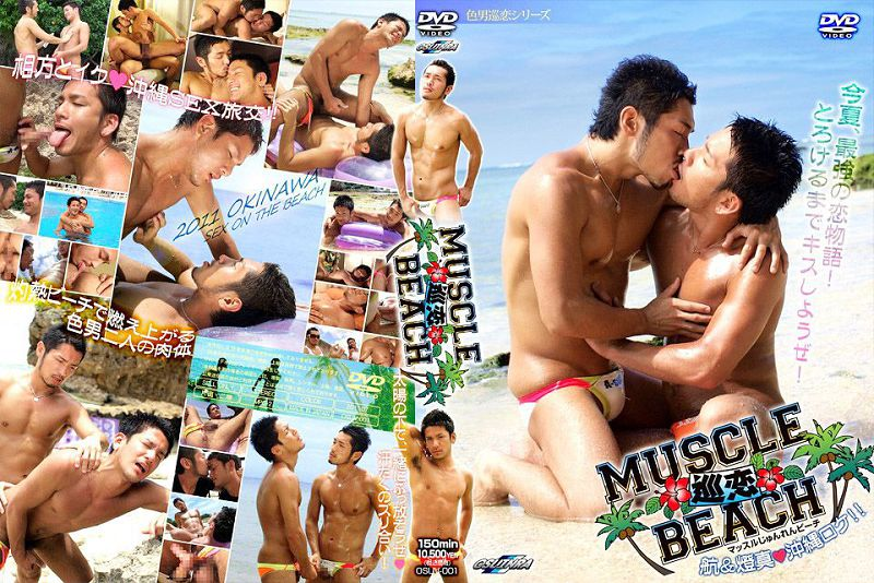 Prism Osuinra – MUSCLE巡恋BEACH (Muscle Patrol Love Beach)