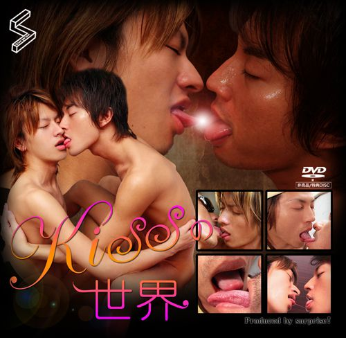 KO – SURPRISE PREMIUM DISC 025 – Kissの世界 (Kiss World)
