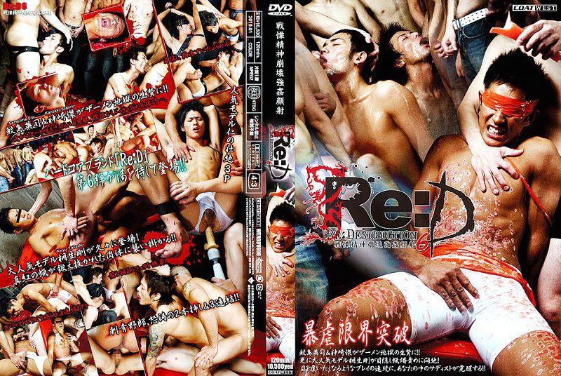 COAT WEST – Re:D 6 戦慄精神崩壊強姦顔射 (Re D 6 – Terrifying Spirit Breakdown Rape)