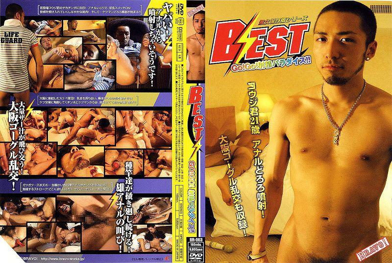 BRAVO! – BEST Go!Go!射精パラダイス!! (Cumming Paradise)